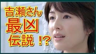 吉瀬さん ますますファンに なりました。 【関連動画】 【衝撃】闇が深...