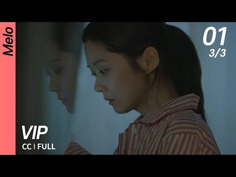 [CC/FULL] VIP EP01 (3/3)