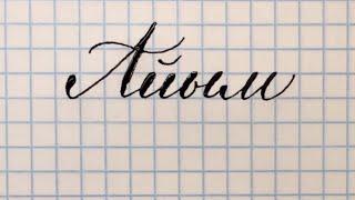 Как красиво писать имя Айым красивым каллиграфическим почерком.
