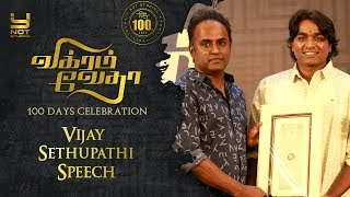 Vikram Vedha 100 Days Celebration | Vijay Sethupathi Speech | Madhavan | Y Not Studios
