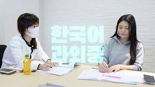 【국뽕】 요즘 한국어 과외 받고 있습니다 🇰🇷