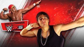 Христо играе : WWE 2K15
