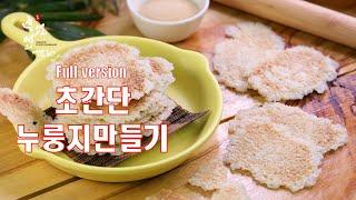 5분 완성 찬밥,식은밥,남은밥으로 초간단 누룽지 만드는…
