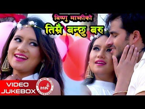 Superhit Bishnu Majhi Nepali Lok Dohori Video Jukebox || Bhawana Music Solution