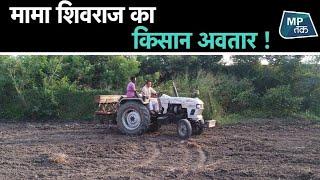 जब शिवराज सिंह चौहान ने की ट्रैक्टर से खेतों की जुताई ! | MPTAK