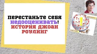 видео Джоан Роулинг – история успеха