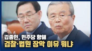 """김종인 """"여당, 뭐 그리 잘못한게 많아서 검찰·법원 장…"""