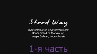 Steed Way 1-я часть