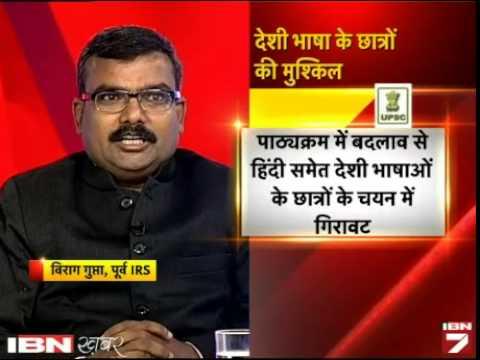 Prashnakal: UPSC Pariksha Se CSAT Khatm Ho