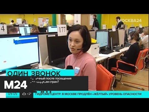 Более 5 тысяч человек обратились за больничным на горячую линию по коронавирусу - Москва 24