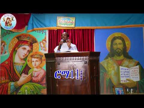 ጴጥሮስ ወጳውሎስ Eritrean Orthodox Tewahdo Church 2021 ስብከት