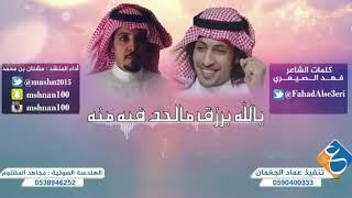 شيلة || يالله برزق مالحد فيه منه || كلمات الشاعر|| فهد الصعيري ||اداء ||مشنان بن محمد