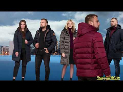 Куртки бренда Braggart Германия.