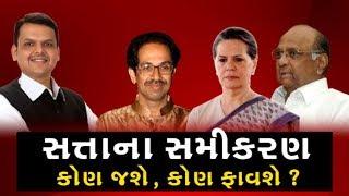 "Mahamanthan: ""સત્તાના સમીકરણ, કોણ જશે, કોણ ફાવશે ?"" | VTV Gujarati News"