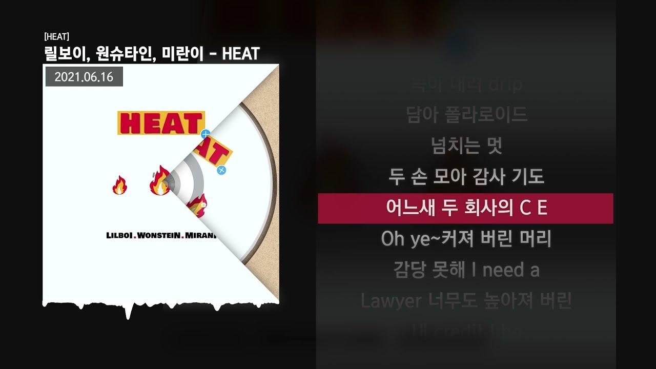 릴보이 (lIlBOI), 원슈타인, 미란이 (Mirani) - HEAT [HEAT]ㅣLyrics/가사