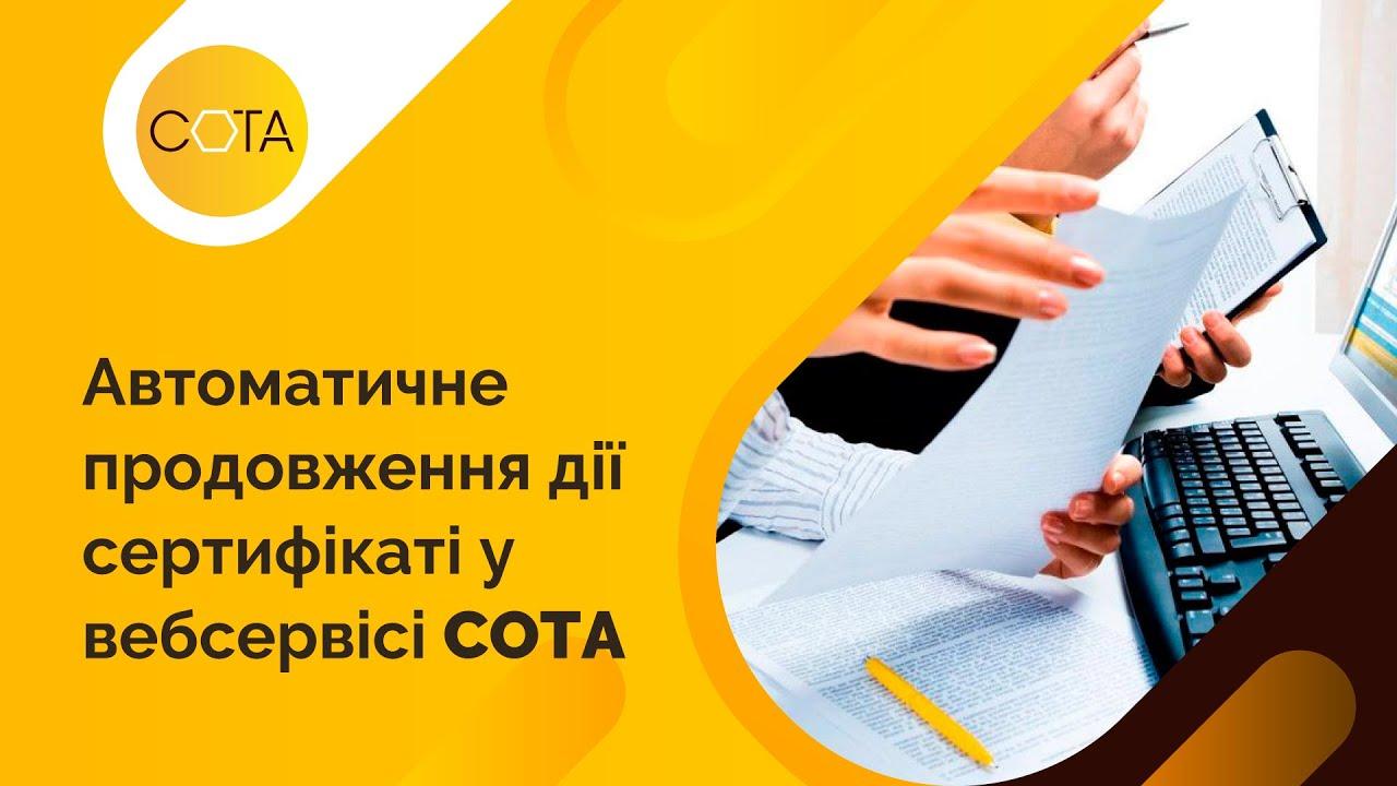 Автоматичне продовження дії сертифікатів КЕП у вебсервісі СОТА