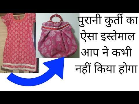 Old kurti to handbag tutorial | Reuse old kurti | Old clothes recycle | Purse sewing tutorial