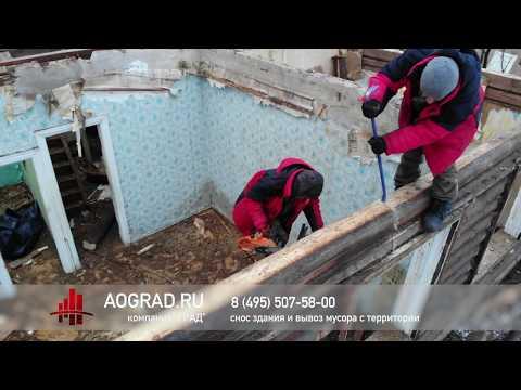 Снос старого частного дома на участке и вывоз мусора. Демонтаж деревянного дома в Пушкино. ГРАД. 4k