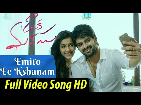 Oka Manasu Movie Video Songs || Emito Ee...