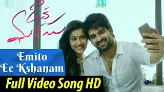 Oka Manasu Movie Video Songs || Emito Ee Kshanam Full Video Song HD | Madhura Audio
