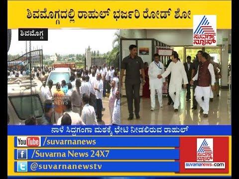 Rahul Gandhi To Hold Roadshow In Yeddyurappa's Stronghold Shivamogga