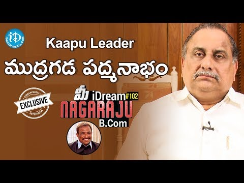 Kapu Leader Mudragada Padmanabham Exclusive Interview || మీ iDream Nagaraju B.Com #102