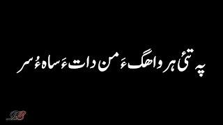 pa tai har wahaga man data sah o sar   asim baloch   manzoor bismil   balochi songz   lyrics
