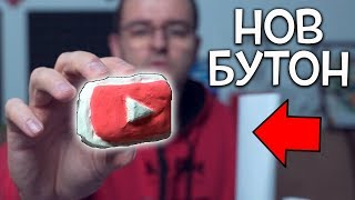 Получих нов CUSTOM Play Button