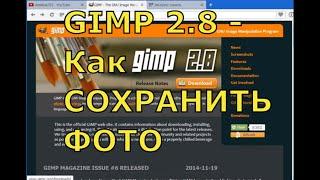 GIMP 2.8 Как в Редакторе  Изменить Фото и Сохранить в Нужном Формате. Конвертация фотографий #PI(Фотошоп уроки - http://goo.gl/R2TOaY GIMP 2.8 Как в графическом фоторедакторе