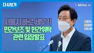 서울시 바로 세우기 관련 입장발표