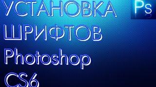 Как установить шрифты в Photoshop CS6