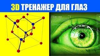 Скачать Как Улучшить Зрение 3D Тренажер Для Глаз