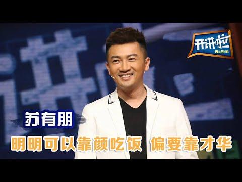 《开讲啦》 演员、歌手苏有朋:明明可以靠颜吃饭 偏要靠才华 20150418 | CCTV《开讲啦》官方频道