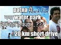 patna city बन रहा है नया water park || short drive NMCH to dedarganj patna || #patna smartcity
