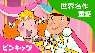 カエルの おうじさま | The Princess and the Frog 日本語版 | 世界名作童話 | ピンキッツ童話