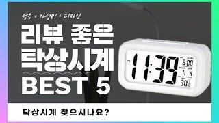 탁상시계 찾으시나요? 상품리뷰기반 탁상시계 추천 BES…