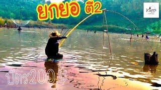 ยกยอตอนตี2 อ่างเก็บน้ำ น้ำเงิน Fishing lifestyle Ep.70