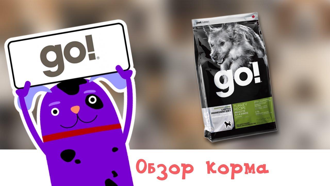 Корм для собак go!. Natural holistic купить недорого в интернет-магазине товаров для собак unizoo с доставкой по москве, подмосковью и регионам россии.