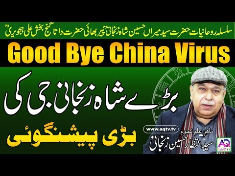Baray Shah Gee ki Bari Prediction Good Bye China Virus | Astrologer Shah Zanjani | AQ TV