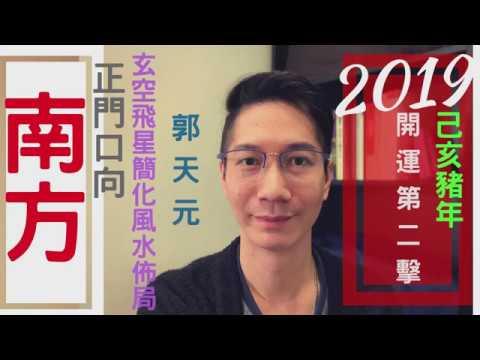 【風水】風水2019十二生肖簡化佈局 豬年⭐️ ⎮ 正門向►南