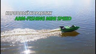 АНОНС СКОРОСТНОГО КАРПОВОГО КОРАБЛИКА Arm-Fishing MINI SPEED