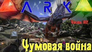 ARK: голодные игры - Чумовая война с очередной Победой