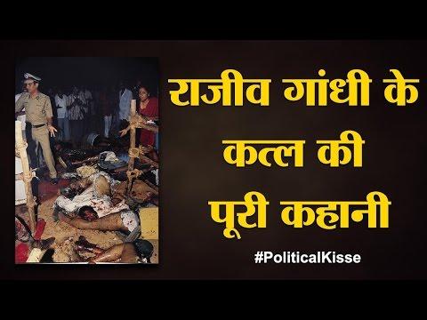 Rajiv Gandhi के कत्ल में Sonia का नाम क्यों आया | Political Kisse | Rajiv Gandhi Assasination