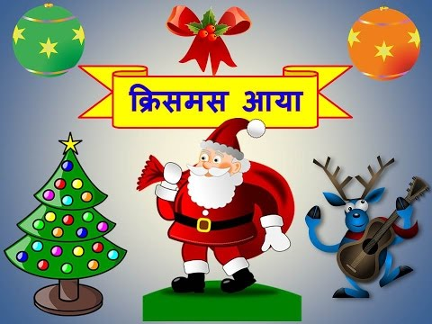 Christmas Poem In Hindi For Kids क र समस आय Christmas