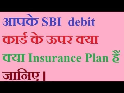 SBI Debit Card Insurance Coverage