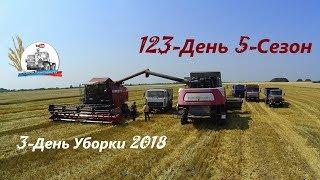 3-День Уборки 2018! Передислокация всех комбайнов на уборку пшеницы. (123-День 5-Сезон)