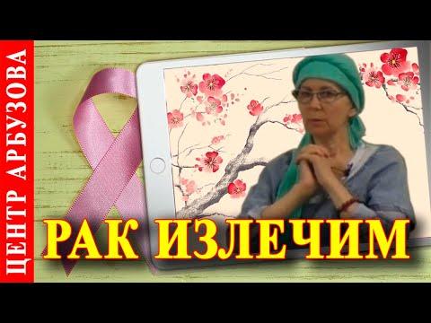 Рак в 4 стадии метастазы в печени (мое исцеление) 🦋 Рак излечим
