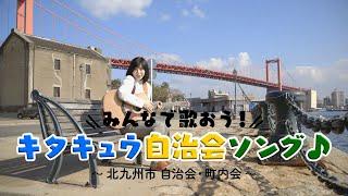 みんなで歌おう!キタキュウ自治会ソング 北九州市自治会・町内会(リンク先ページで動画を再生します。)