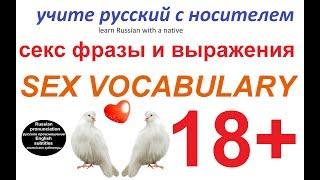 № 150   SEX VOCABULARY по-русски.  18+