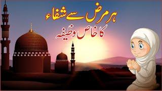 ہر مرض سے شفاء، ہر کام لازمی ہو،لاجواب وظیفہ Har Marz Sy Shifa, Har Kaam Lazmi Ho, Lajwab Wazifa
